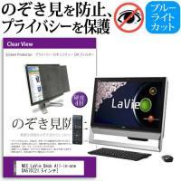 【のぞき見防止(プライバシー)セキュリティーOAフィルター】NEC LaVie Desk All-i...
