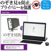 【のぞき見防止(プライバシー)セキュリティーOAフィルター】NEC LaVie Hybrid Fri...