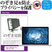 【のぞき見防止(プライバシー)セキュリティーOAフィルター】APPLE MacBook Pro Re...