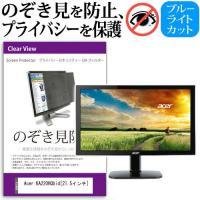 【のぞき見防止(プライバシー)セキュリティーOAフィルター】Acer KA220HQbid [21....