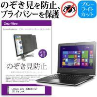 【のぞき見防止(プライバシー)セキュリティーOAフィルター】Lenovo S21e 80M4001T...