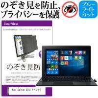Acer Switch 3 [12.2インチ(1920x1080)]機種用 【プライバシーフィルター...