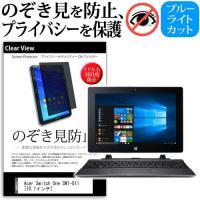 【のぞき見防止(上下左右4方向) プライバシー 保護 フィルム (反射防止)】Acer Switch...