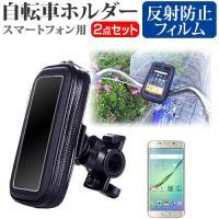 【スマホ 自転車 ホルダー と 液晶保護フィルム(反射防止)セット】サムスン Galaxy S6 e...