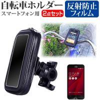 【スマホ 自転車 ホルダー と 液晶保護フィルム(反射防止)セット】ASUS ZenFone 2 L...