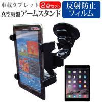 【車載 真空吸盤 アームスタンド と 液晶保護フィルム(反射防止)セット】APPLE iPad Ai...
