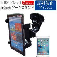 【車載 真空吸盤 アームスタンド と 液晶保護フィルム(反射防止)セット】APPLE iPad mi...