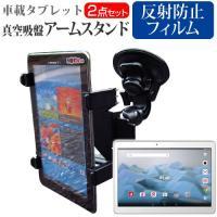 【車載 真空吸盤 アームスタンド と 液晶保護フィルム(反射防止)セット】Huawei dtab d...