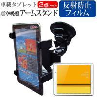 【車載 真空吸盤 アームスタンド と 液晶保護フィルム(反射防止)セット】Huawei Qua ta...