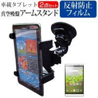 【車載 真空吸盤 アームスタンド と 液晶保護フィルム(反射防止)セット】Huawei dtab C...