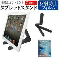 【携帯用 タブレットスタンド と 液晶保護フィルム(反射防止)セット】APPLE iPad Pro ...