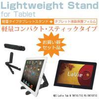 【携帯用 タブレットスタンド と 液晶保護フィルム(反射防止)セット】NEC LaVie Tab W...