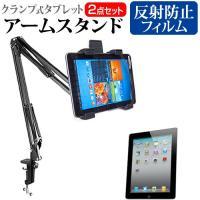 【クランプ式アームスタンド と 液晶保護フィルム(反射防止)セット】APPLE iPad 2【9.7...