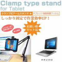 【クランプ式アームスタンド と 液晶保護フィルム(反射防止)セット】HP HP x2 210 G2 ...