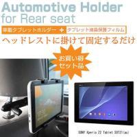 【後部座席用 車載 タブレットPCホルダー と 液晶保護フィルム(反射防止)セット】SONY Xpe...