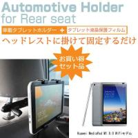 【後部座席用 車載 タブレットPCホルダー と 液晶保護フィルム(反射防止)セット】Huawei M...