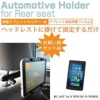 【後部座席用 車載 タブレットPCホルダー と 液晶保護フィルム(反射防止)セット】NEC LAVI...