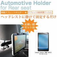 【後部座席用 車載 タブレットPCホルダー と 液晶保護フィルム(反射防止)セット】Lenovo T...