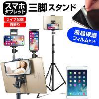 【タブレット フロアスタンド と 液晶保護フィルム(反射防止)セット】APPLE iPad mini...