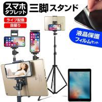 【タブレット フロアスタンド と 液晶保護フィルム(反射防止)セット】APPLE iPad Pro ...