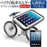 【タブレット用 バイク 自転車ホルダー と 液晶保護フィルム(反射防止)セット】APPLE iPad...