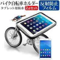 【タブレット用 バイク 自転車ホルダー と 液晶保護フィルム(反射防止)セット】Huawei Med...