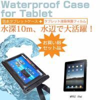【タブレット 防水ケース と 液晶保護フィルム(反射防止)セット】APPLE iPad【9.7インチ...