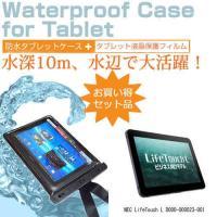 【タブレット 防水ケース と 液晶保護フィルム(反射防止)セット】NEC LifeTouch L D...