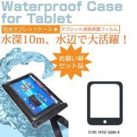 【タブレット 防水ケース と 液晶保護フィルム(反射防止)セット】VITRO V9702-2GD8G...