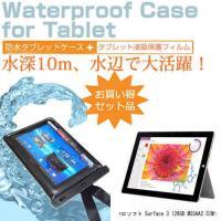 【タブレット 防水ケース と 液晶保護フィルム(反射防止)セット】マイクロソフト Surface 3...