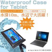 【タブレット 防水ケース と 液晶保護フィルム(反射防止)セット】Acer Aspire Switc...