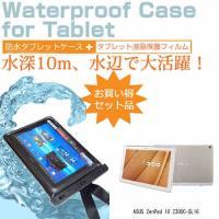 【タブレット 防水ケース と 液晶保護フィルム(反射防止)セット】ASUS ASUS ZenPad ...