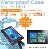 【タブレット 防水ケース と 液晶保護フィルム(反射防止)セット】Lenovo ThinkPad 1...