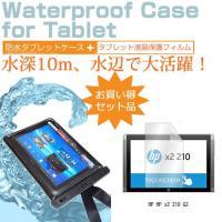 【タブレット 防水ケース と 液晶保護フィルム(反射防止)セット】HP HP x2 210 G2[1...