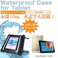 【タブレット 防水ケース と 液晶保護フィルム(反射防止)セット】Huawei MediaPad 7...
