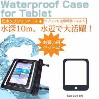 【タブレット 防水ケース と 液晶保護フィルム(反射防止)セット】kobo kobo aura H2...