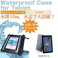 【タブレット 防水ケース と 液晶保護フィルム(反射防止)セット】BLUEDOT BNT-710[7...