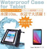 【タブレット 防水ケース と 液晶保護フィルム(反射防止)セット】Huawei MediaPad T...