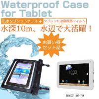 【タブレット 防水ケース と 液晶保護フィルム(反射防止)セット】BLUEDOT BNT-71W [...