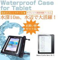 【タブレット 防水ケース と 液晶保護フィルム(反射防止)セット】Amazon Kindle Oas...
