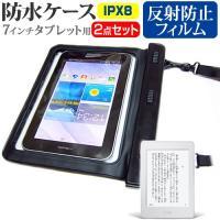 【タブレット 防水ケース と 液晶保護フィルム(反射防止)セット】Amazon Kindle Pap...