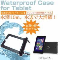 【タブレット 防水ケース と 液晶保護フィルム(反射防止)セット】Dell Venue 8 Pro【...