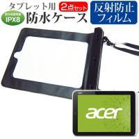 【タブレット 防水ケース と 液晶保護フィルム(反射防止)セット】Acer ICONIA W3-81...