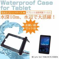 【タブレット 防水ケース と 液晶保護フィルム(反射防止)セット】NEC LaVie Tab E T...