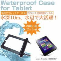 【タブレット 防水ケース と 液晶保護フィルム(反射防止)セット】Lenovo ThinkPad 8...