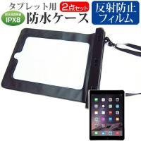 【タブレット 防水ケース と 液晶保護フィルム(反射防止)セット】APPLE iPad Air 2[...