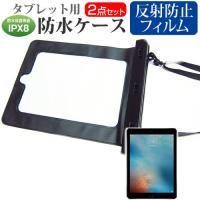 【タブレット 防水ケース と 液晶保護フィルム(反射防止)セット】APPLE iPad Pro 9....