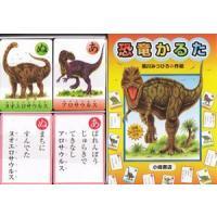 黒川みつひろ 作/絵   小峰書店  「あ」のアロサウルスから「わ」のワンナノサウルスまで、全44種...