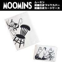 セット商品 set0054    ムーミン ●  刺繍合皮ブックカバー+刺繍合皮カードケースセット