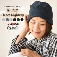 これからの時期の就寝時におすすめ!ナイトキャップ。 頭が寒い、そんな冬場のあったか帽子。 伸縮性ある...